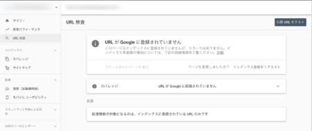 URL検索でインデックスされていない際に表示されるページ