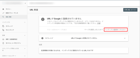 インデックス登録されていないページ