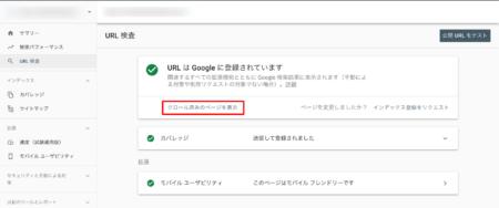 インデックス登録されているページのHTMLコードを確認する