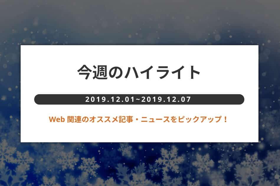 【2019年12月7日配信】広告運用・PRに活用できる記事7選のアイキャッチ