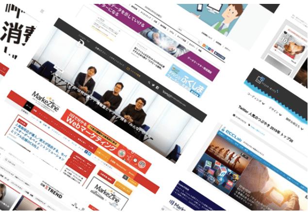 マーケティング・広告の情報収集に役立つメディアやブログ一覧まとめ100選を大公開!【2020年版】のキャプチャー