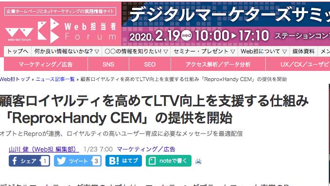 顧客ロイヤルティを高めてLTV向上を支援する仕組み「Repro×Handy CEM」の提供を開始のキャプチャー