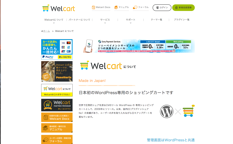 Welcart for WordPress