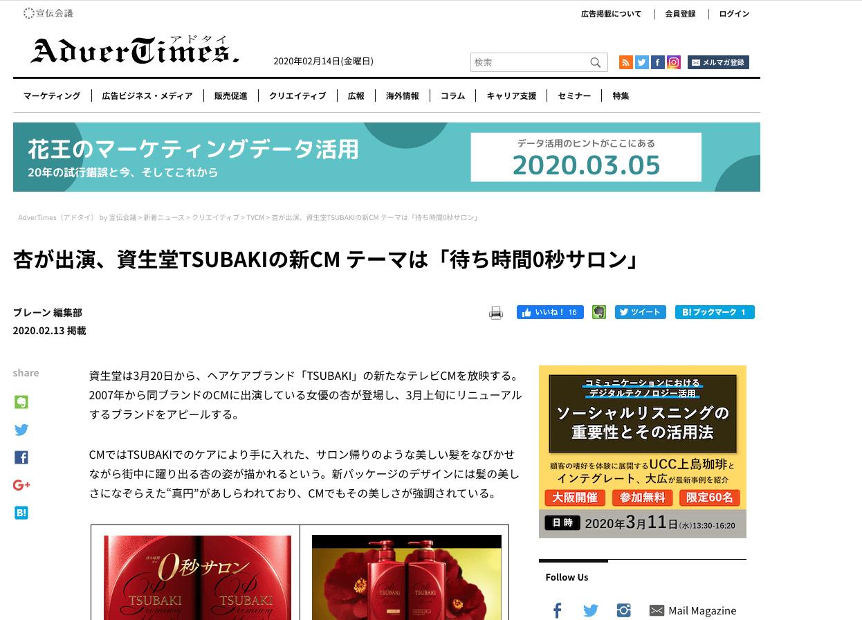 杏が出演、資生堂TSUBAKIの新CM テーマは「待ち時間0秒サロン」のキャプチャー