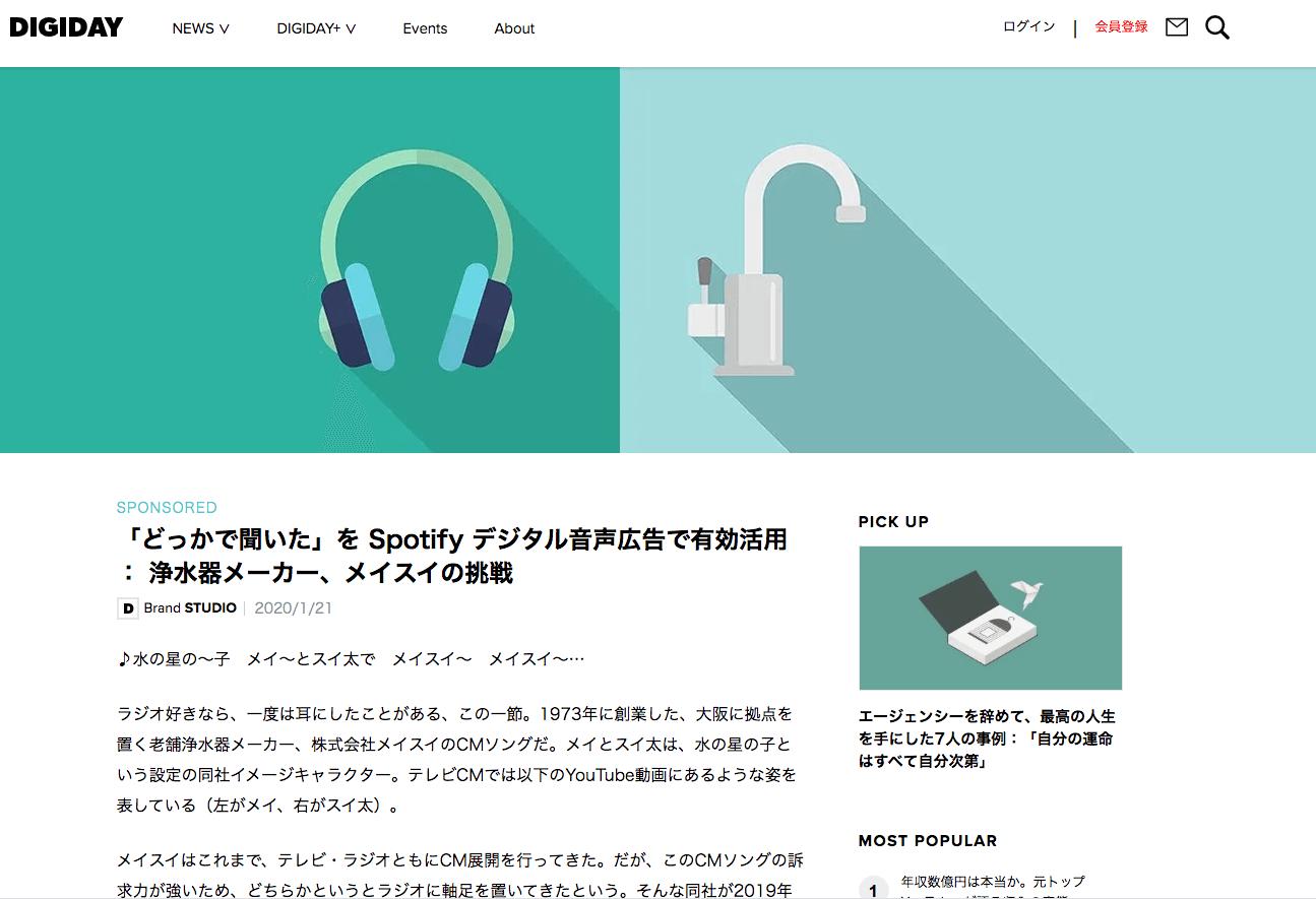 「どっかで聞いた」を Spotify デジタル音声広告で有効活用 : 浄水器メーカー、メイスイの挑戦のキャプチャー