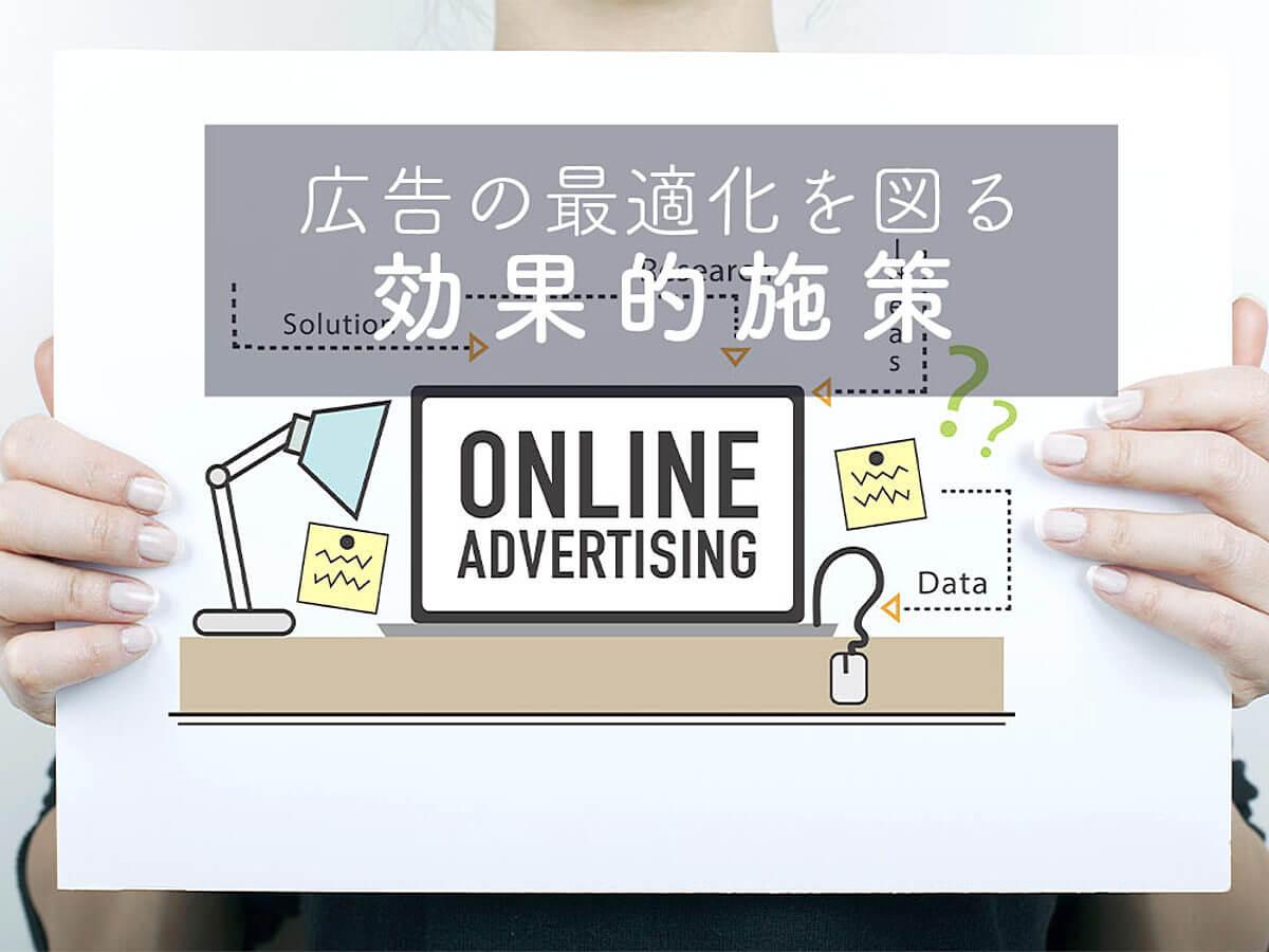「アドベリフィケーション」とは?Web広告の費用対効果をあげる方法を解説のキャプチャー