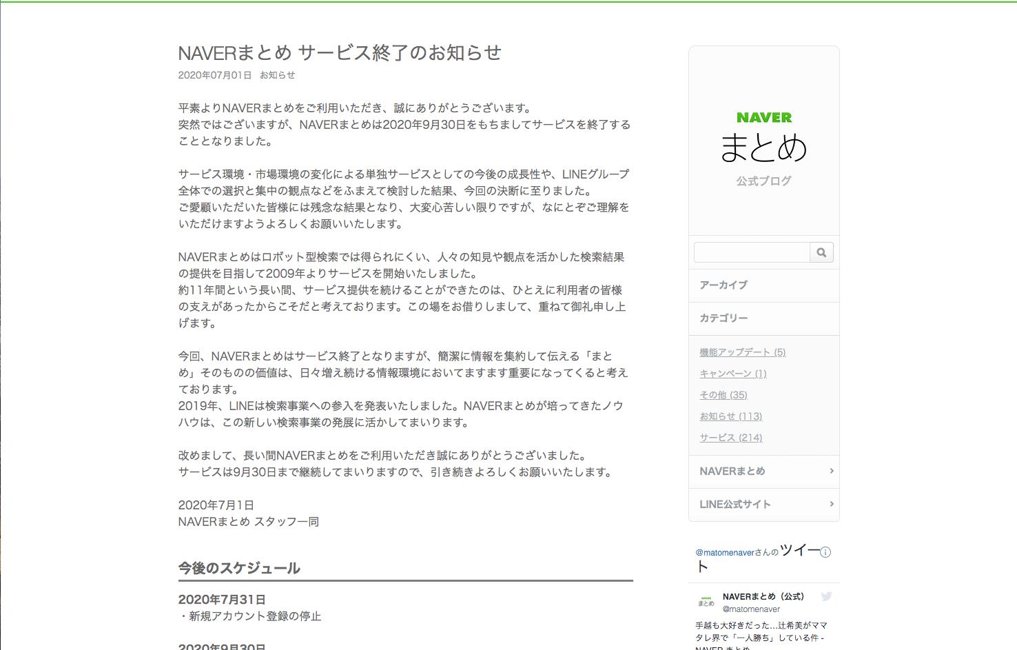 NAVERまとめ サービス終了のお知らせのアイキャッチ