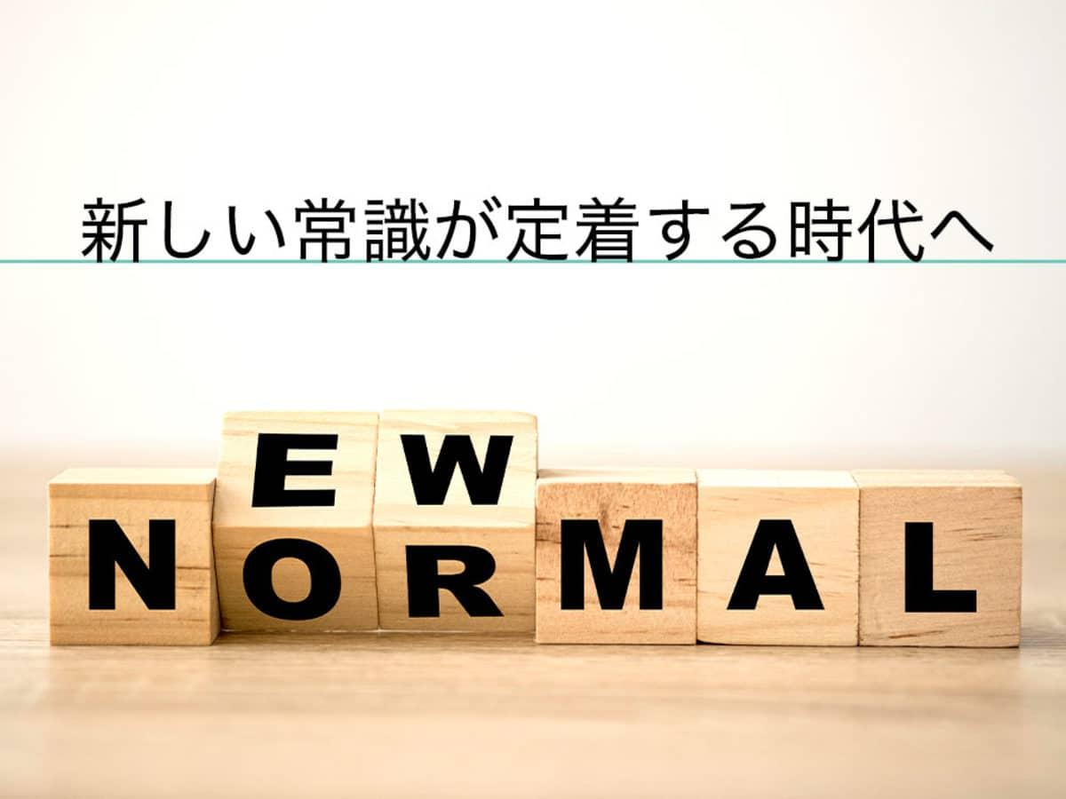 「ニューノーマル」って何?ポストコロナのキーワードのアイキャッチ