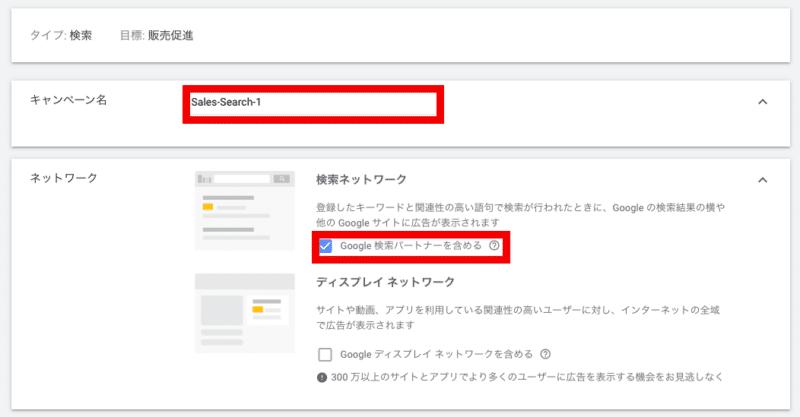 検索ネットワークの選択